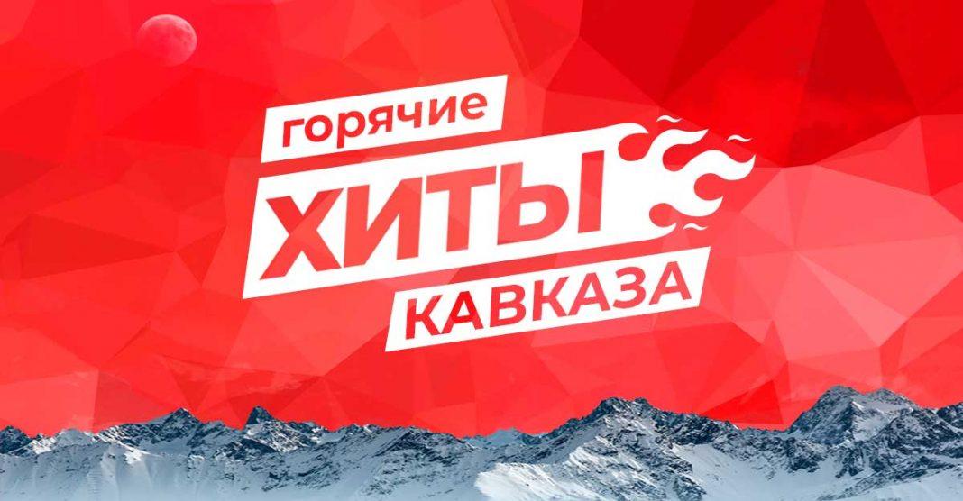 Сборник. «Горячие Хиты Кавказа»