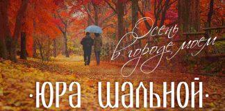 Юра Шальной. «Осень в городе моем»