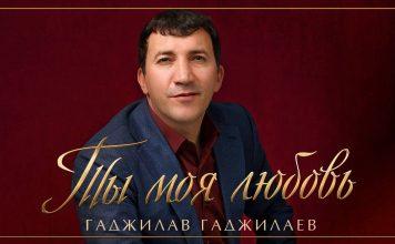 Гаджилав Гаджилаев. «Ты моя любовь»
