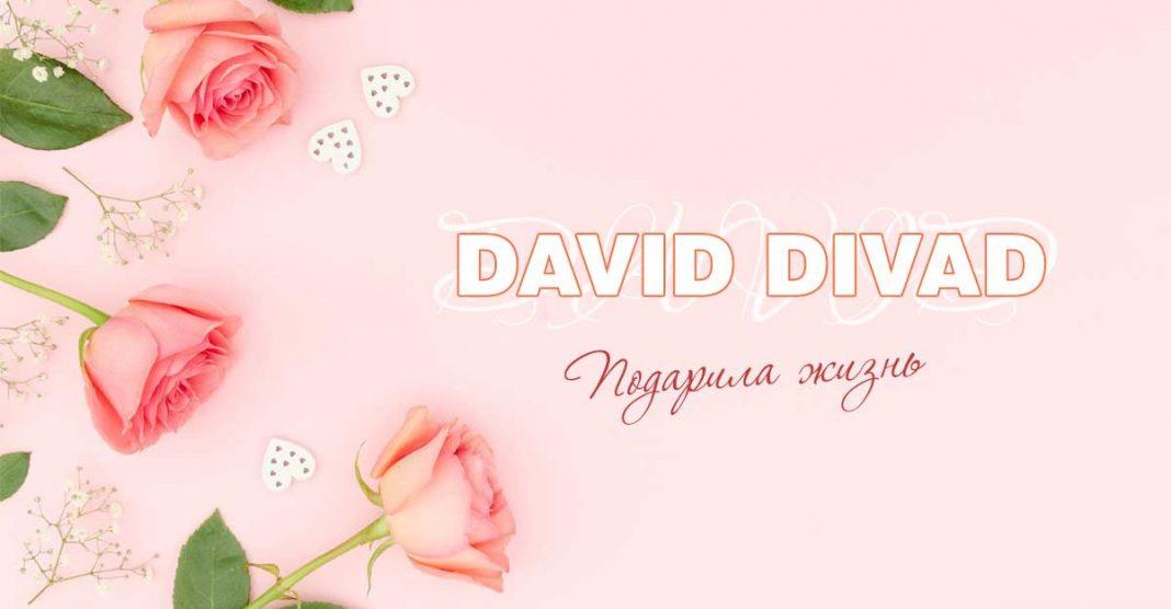 David Divad. «Подарила жизнь»