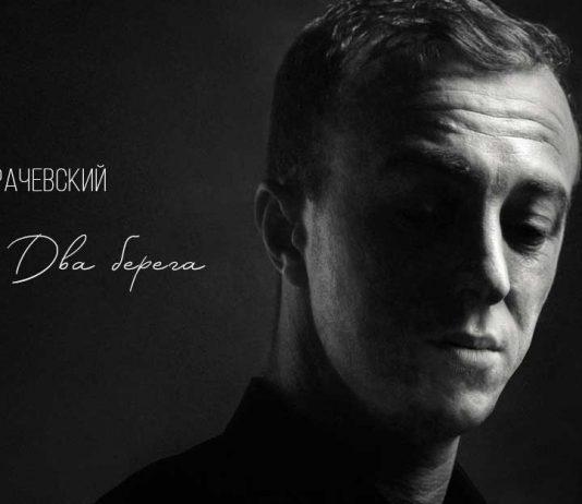 Гоша Грачевский. «Два берега»