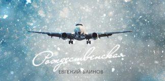 Евгений Блинов. «Рождественская»