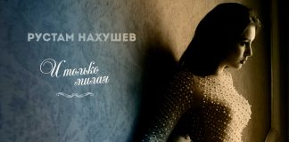 Рустам Нахушев. «И только милая»