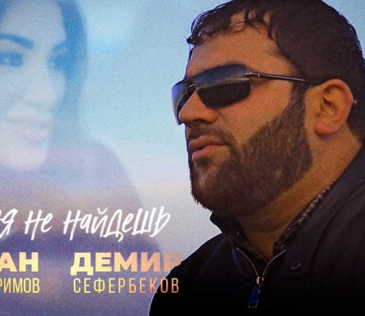 Рейсан Магомедкеримов, Демир Сефербеков. «Ты меня не найдешь»