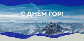 Песни о горах Кавказа