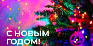 Дорогие друзья! От лица сотрудников компании «Звук-М» поздравляем вас с Новым 2021 годом!