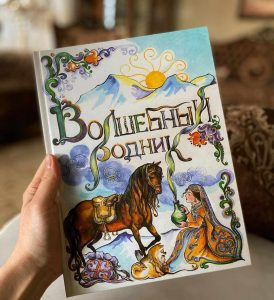 Анжелика Начесова выпустила авторскую книгу – «Волшебный родник»