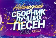 «Новогодний сборник лучших песен 2020»! Часть 2