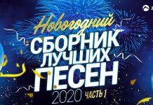 «Новогодний сборник лучших песен 2020»! Часть 1