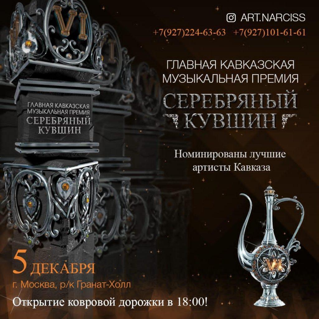 Музыкальная премия «Серебряный кувшин 2020» пройдет в Москве