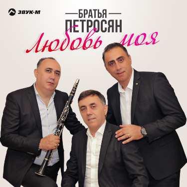 Братья Петросян. «Любовь моя»