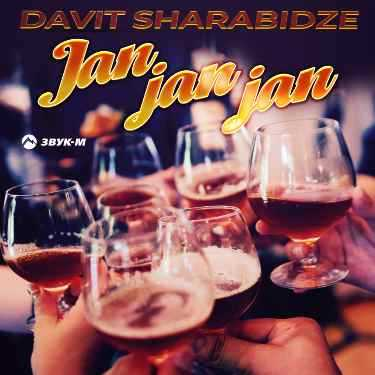 Davit Sharabidze. «Jan jan jan»