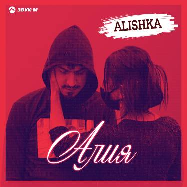ALISHKA. «Алия»