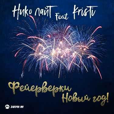 Нико лайТ, KrisTI. «Фейерверки, Новый год!»