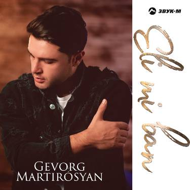 Gevorg Martirosyan. «Eli mi ban»