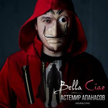 Астемир Апанасов. «Bella Ciao»