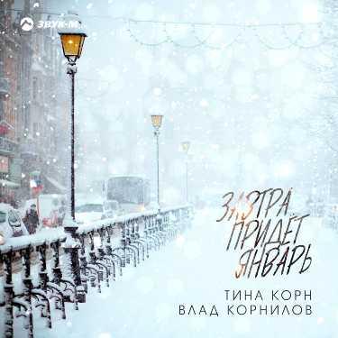 Тина Корн, Влад Корнилов. «Завтра придёт январь»