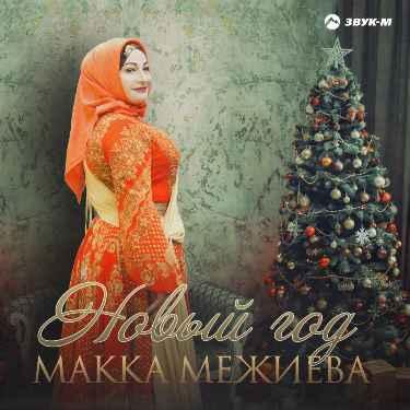 Макка Межиева. «Новый год»