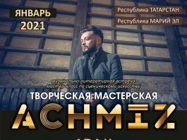 Адам Ачмиз проведет творческую встречу в Татарстане и Марий Эл