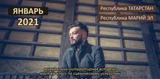 Adam Achmiz will hold a creative meeting in Tatarstan and Mari El