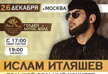 Сольный концерт Ислама Итляшева состоится в Москве 26 декабря