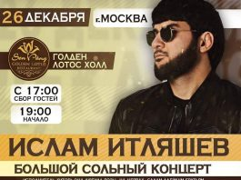 The solo concert of Islam Itlyashev will take place in Moscow on December 26