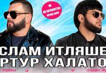 Праздничный концерт Ислама Итляшева и Артура Халатова пройдет во Владикавказе