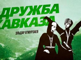 Эльдар Атмурзаев. «Дружба Кавказа»
