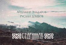 Айдамир Эльдаров, Руслан Дзыбов. «Старинная»