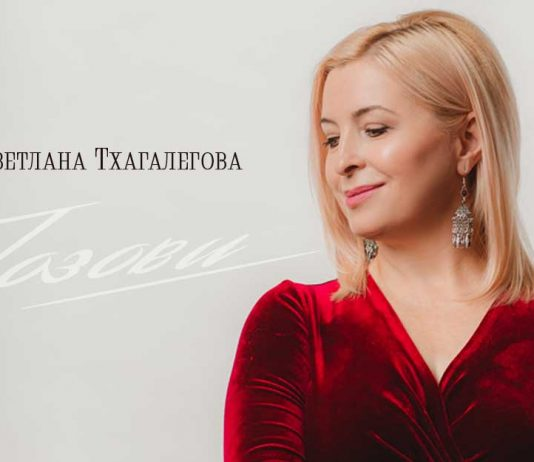 Светлана Тхагалегова. «Позови»