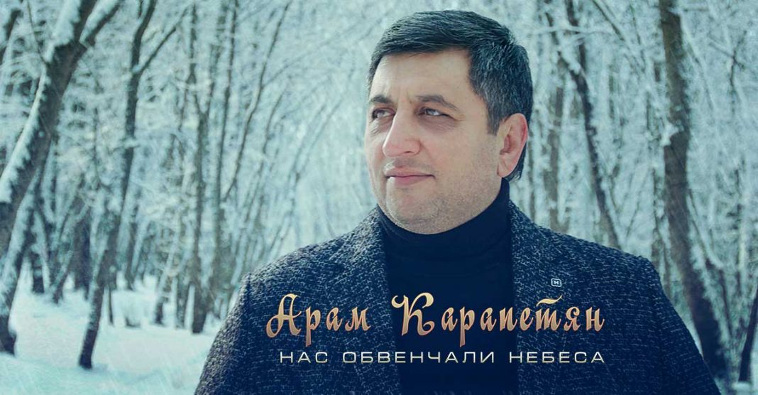 Арам Карапетян. «Нас обвенчали небеса»