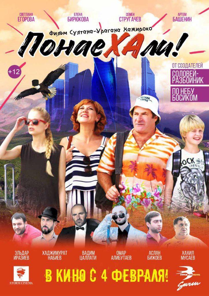 4 февраля в российский прокат выходит семейная кинокомедия «Понаехали», режиссера Султана Хажироко (Sultan-Uragan)