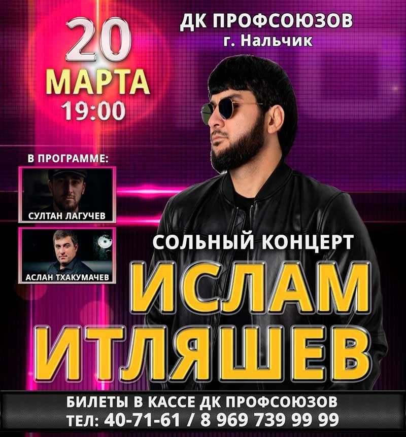 Звезда кавказской эстрады Ислам Итляшев выступит с сольным концертом в Нальчике 20 марта