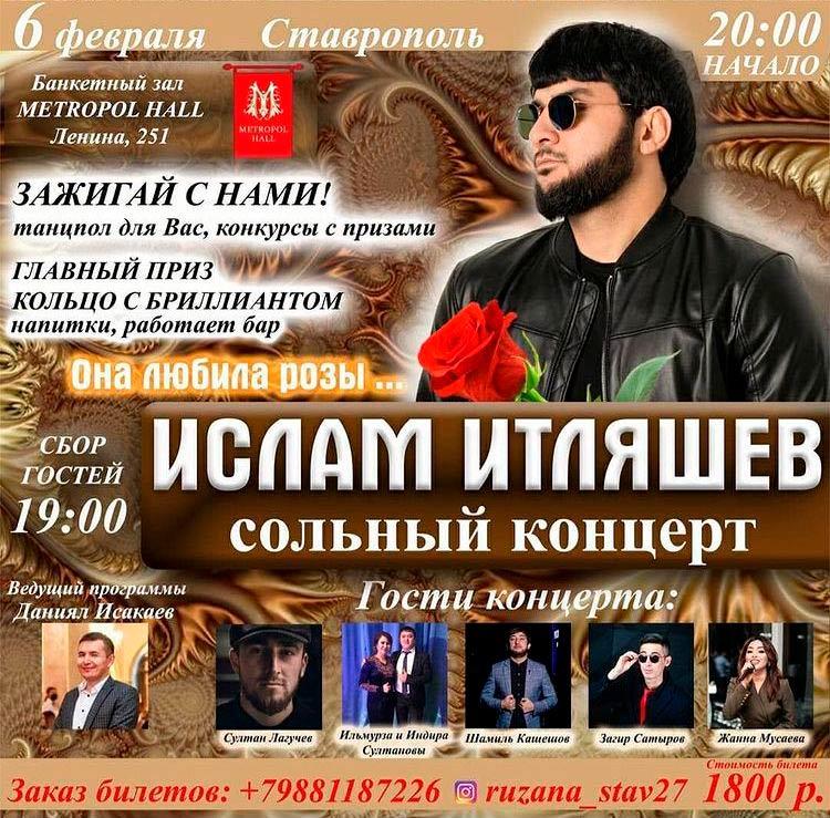 Ислам Итляшев выступит с сольным концертом в Ставрополе