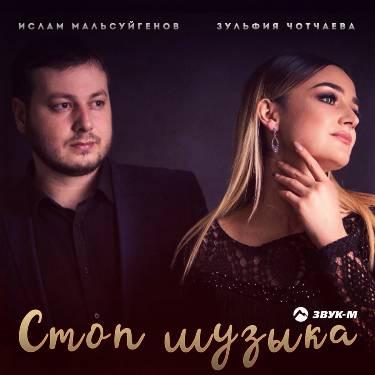 Ислам Мальсуйгенов и Зульфия Чотчаева. «Стоп музыка»