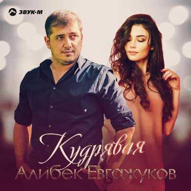 Алибек Евгажуков. «Кудрявая»