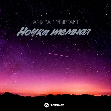 Амиран Мыртаев. «Ночка тёмная»