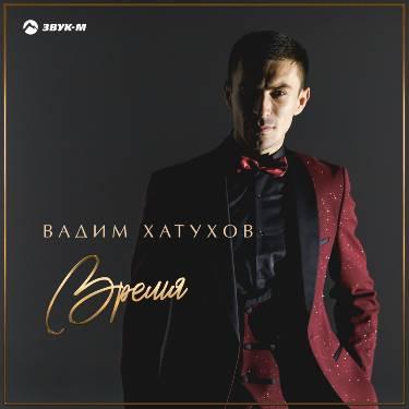 Вадим Хатухов. «Время»