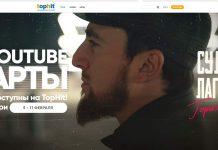 Трек «Горький вкус» Султана Лагучева на вершине TopHit