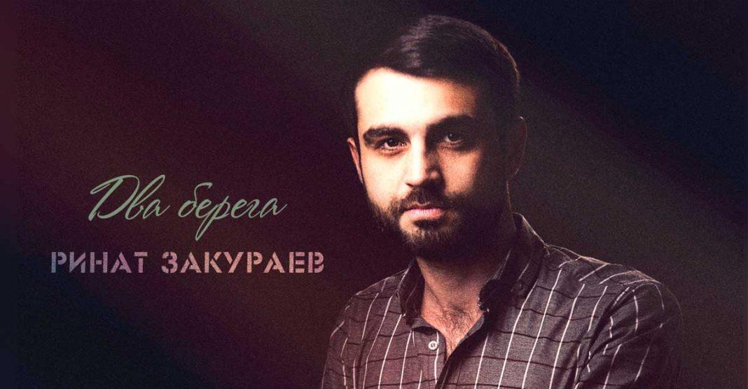Ринат Закураев. «Два берега»
