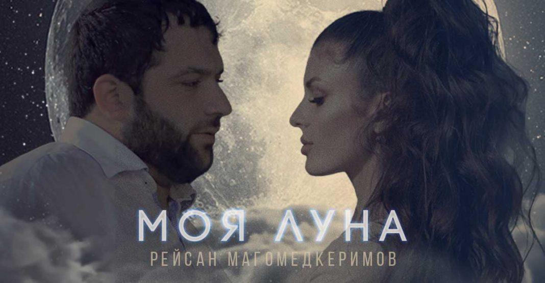 Рейсан Магомедкеримов. «Моя луна»