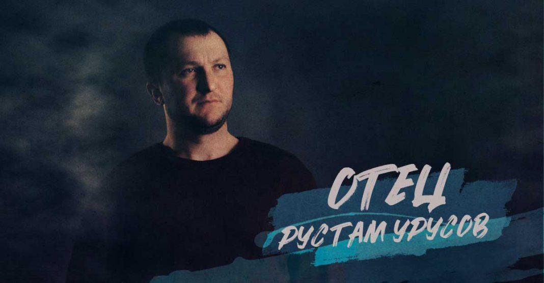 Рустам Урусов. «Отец»