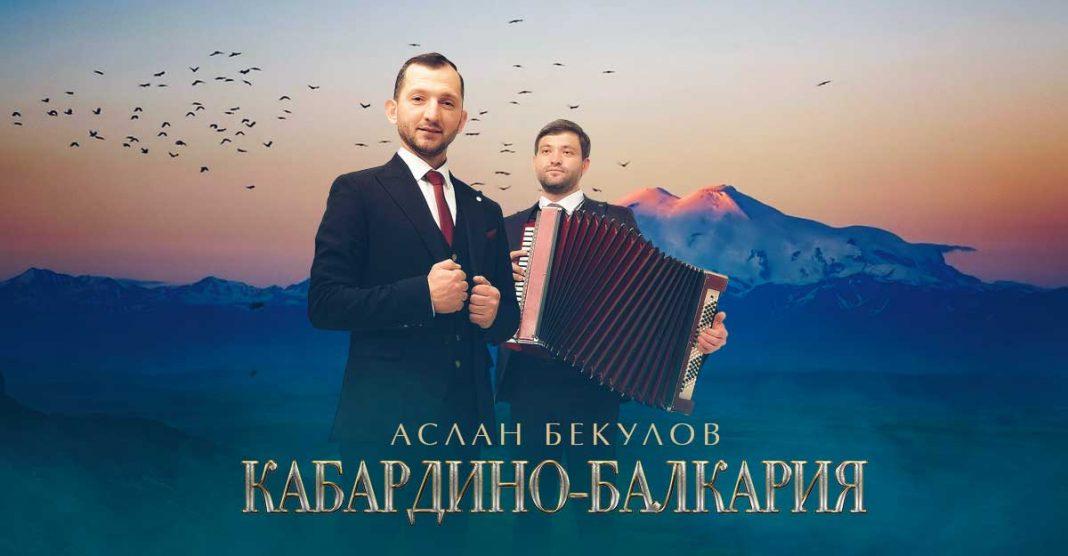 Аслан Бекулов. «Кабардино-Балкария»