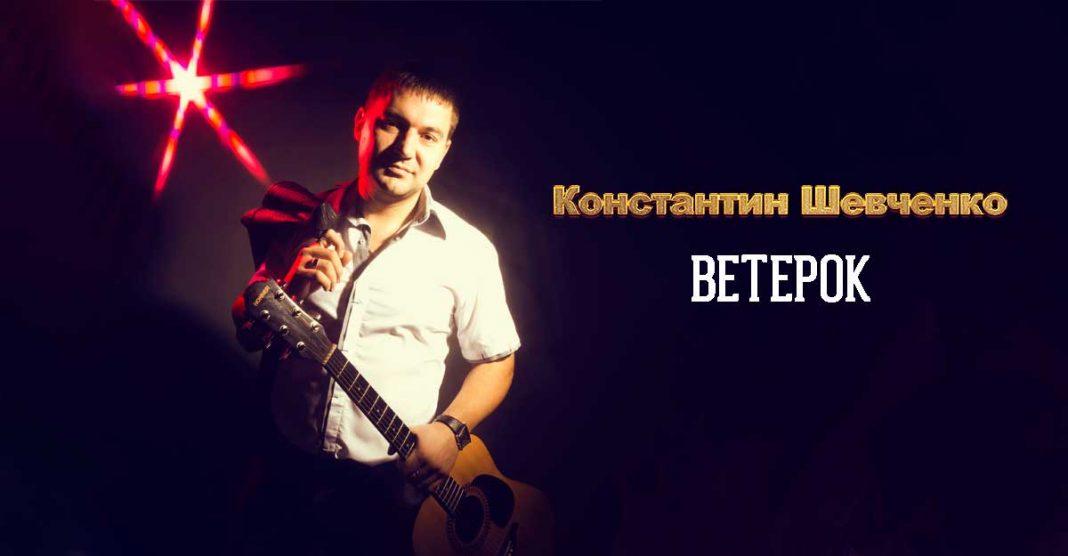Константин Шевченко. «Ветерок»