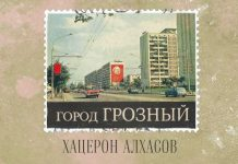 Хацерон Алхасов. «Город Грозный»
