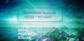 С Днем родного языка!