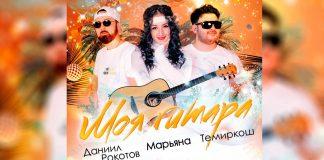 Темиркош, Марьяна, Даниил Рокотов. «Моя гитара»