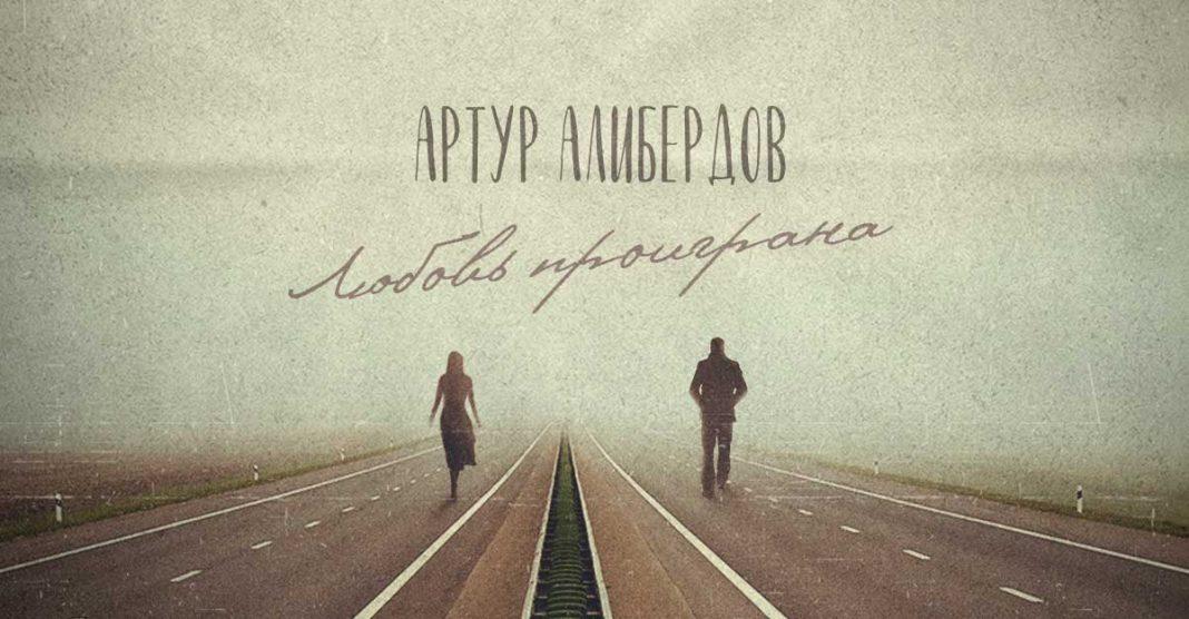 Артур Алибердов. «Любовь проиграна»