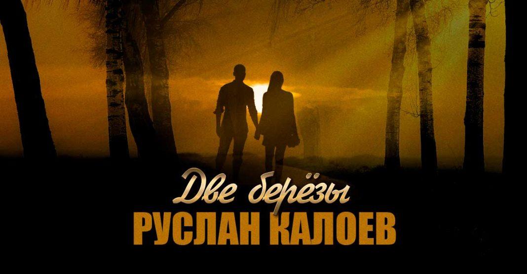Руслан Калоев. «Две берёзы»