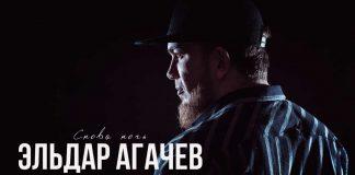 Эльдар Агачев. «Снова ночь»